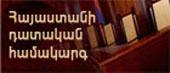 ՀՀ Դատական Համակարգ