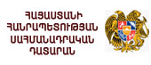 ՀՀ Սահմանադրական դատարան